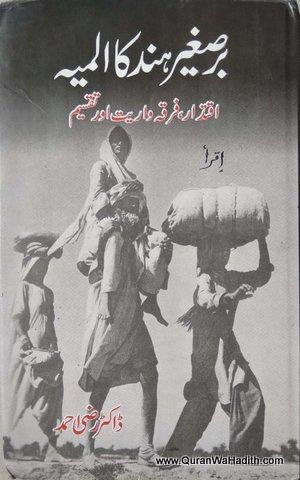 Barre Saghir Hind Ka Almiya