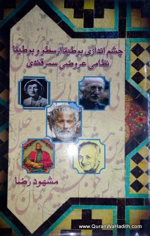Chashm Andazi, Farsi, چشم اندازی بوطیقا ارسطو و بوطیقا نظامی عروضی سمرقندی