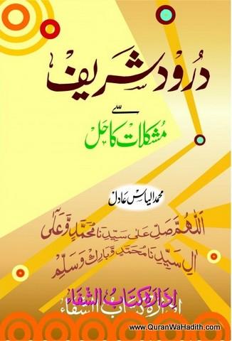 Darood Sharif Se Mushkilat Ka Hal, درود شریف سے مشکلات کا حل