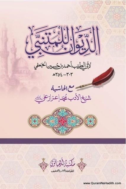 Deewan e Mutanabbi, Arabic, Maktaba Ludhyanvi, الديوان المتنبي