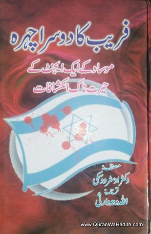 Fareb Ka Dusra Chehra