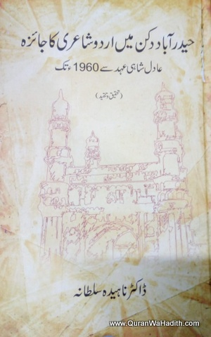 Hyderabad Deccan Mein Urdu Shayari Ka Jayza
