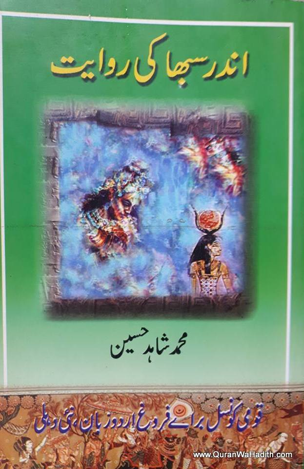 Inder Sabha Ki Riwayat, اندر سبھا کی روایت