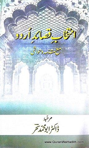 Intikhab e Qasaid e Urdu