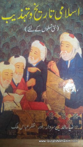Islami Tareekh o Tahzeeb, Nai Naslo Ke Liye, اسلامی تاریخ و تہذیب