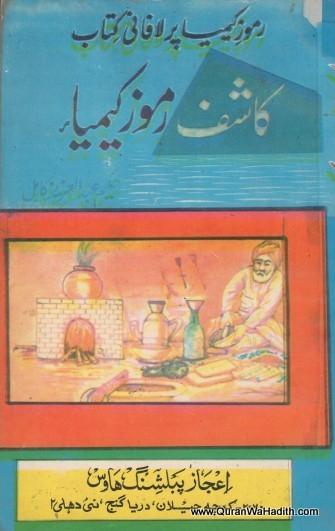 Kashif Ramooz e Kimiya