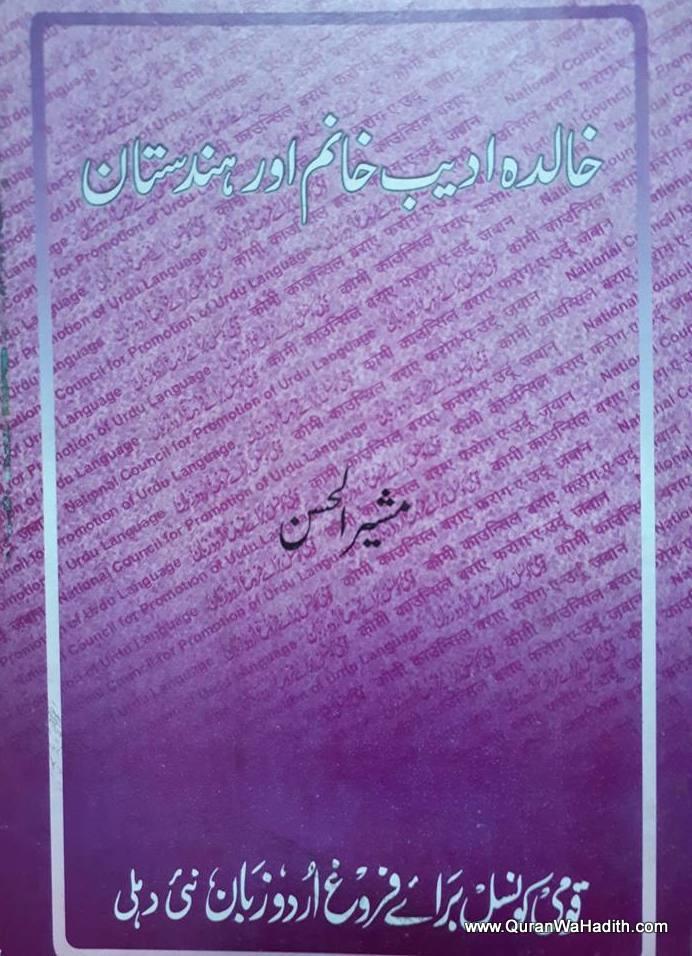 Khalida Adeeb Khanum Aur Hindustan