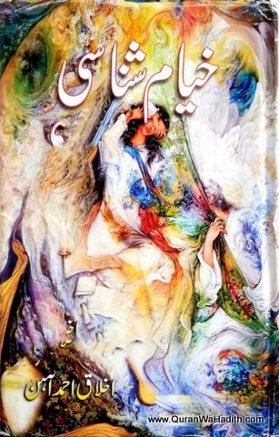 Khayyam Shanasi