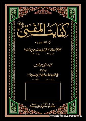 Kifayat ul Mufti