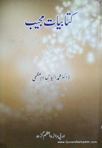 Kitabiyat e Mujeeb, Maulana Mujeeb ullah Nadwi, کتابیات مجیب, مولانا مجید اللہ ندوی