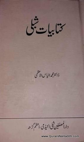 Kitabiyat e Shibli, کتابیات شبلی