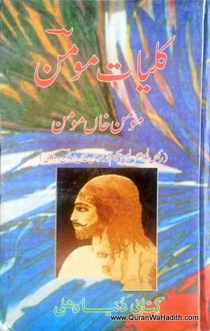 Kulliyat e Momin, Momin Khan Momin, کلیات مومن، مومن خان مومن
