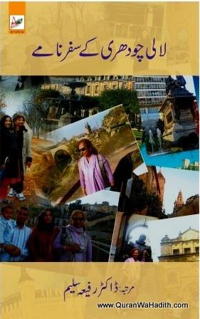 Lali Chaudhary Ke Safarname