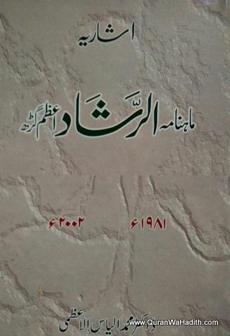 Ashariyah, Mahnama Al Rashad Azamgarh, 1981-2002, اشاریہ، ماہنامہ الرشاد اعظم گڑھ