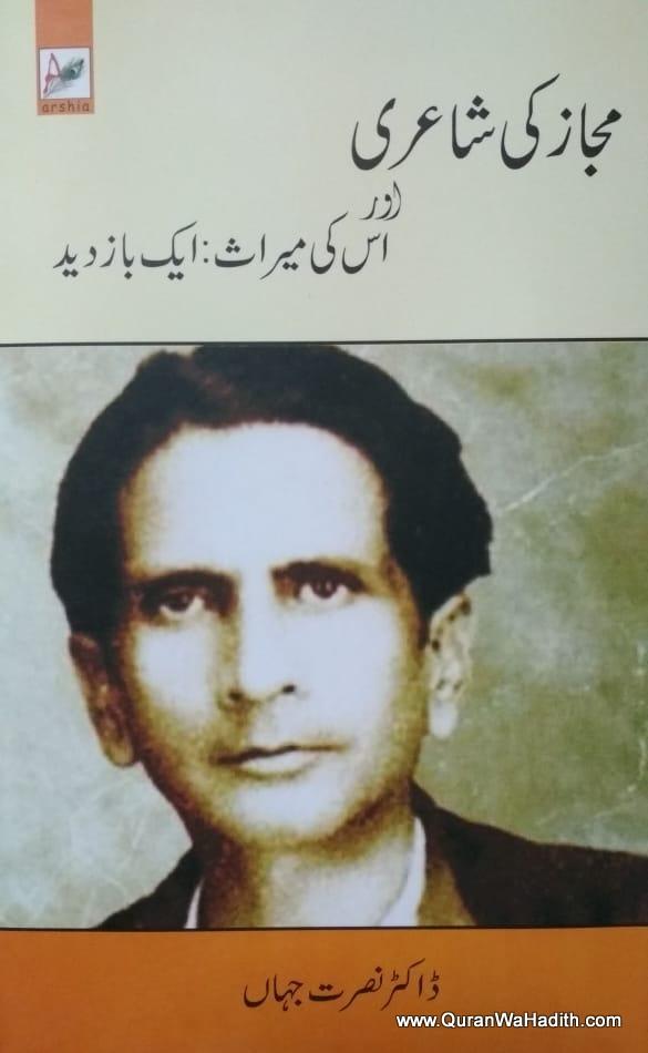 Majaz Ki Shayari Aur Uski Meeras, مجاز کی شاعری اور اس کی میراث