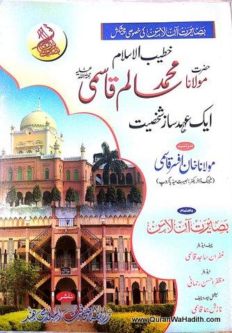 Maulana Muhammad Salim Qasmi, Ek Ahad Saz Shakhsiyat, حضرت مولانا محمد سالم قاسمی