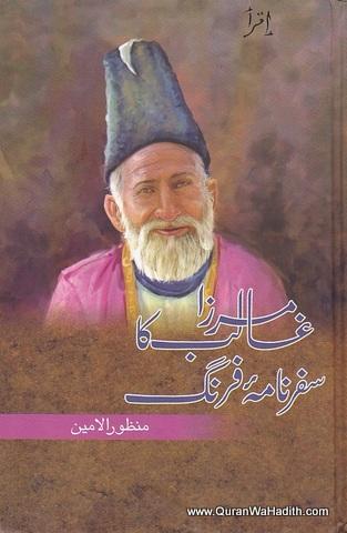 Mirza Ghalib Ka Safarnama e Farang