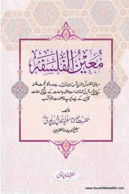 Mueen ul Falsafa Urdu, Maktaba Ludhianvi, معین الفلسفہ