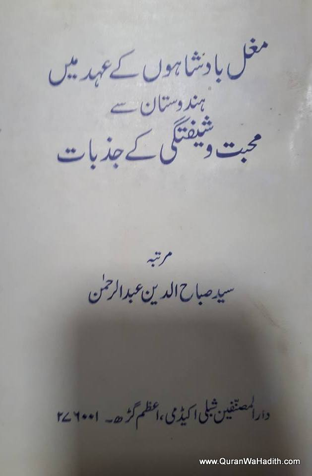 Mughal Badshaho Ke Ahad Mein Hindustan Se Mohabbat, مغل بادشاہوں کے عہد میں ہندوستان سے محبت