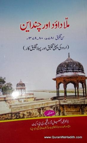 Mulla Daud Aur Chandayan