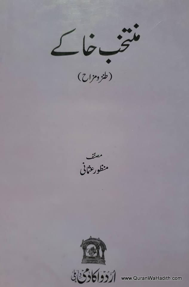 Muntakhab Khake, Tanz o Mizah, منتخب خاکے