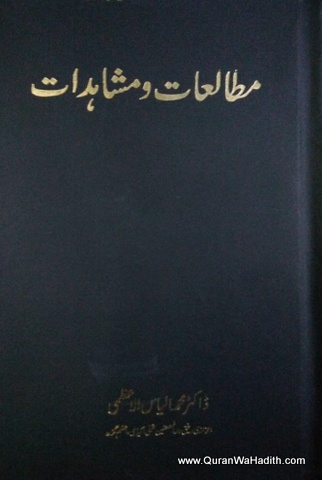 Mutalaat wa Mushahidat, مطالعات و مشاہدات