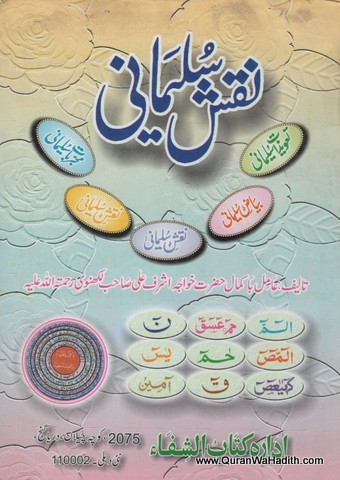 Naqsh e Sulaimani