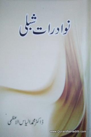 Nawadrat e Shibli, نوادرات شبلی