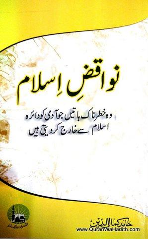Nawaqis e Islam, Islam Se Kharij Karne Wali Bate, نواقض اسلام