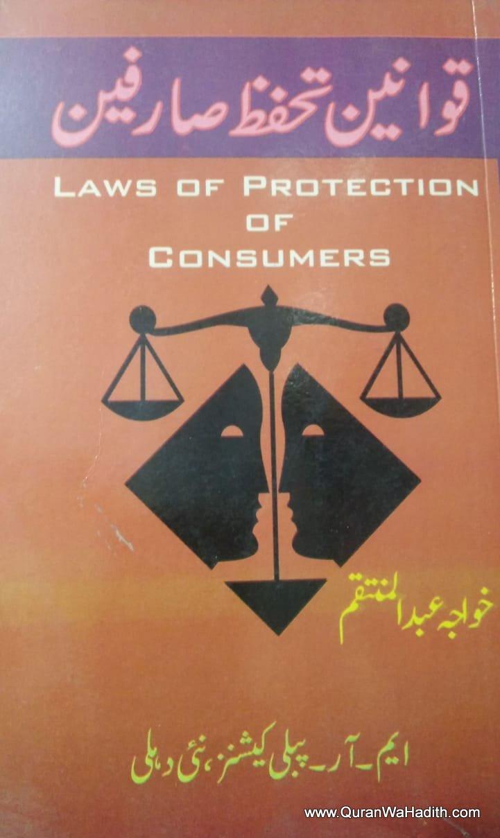 Qawaneen e Tahaffuz e Sarifeen, قوانین تحفظ صارفین