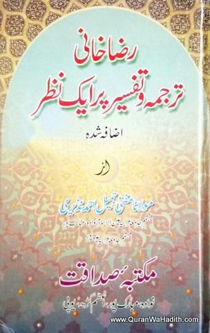Razakhani Tarjuma o Tafseer Par Ek Nazar