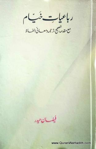 Rubaiyat e Khayyam