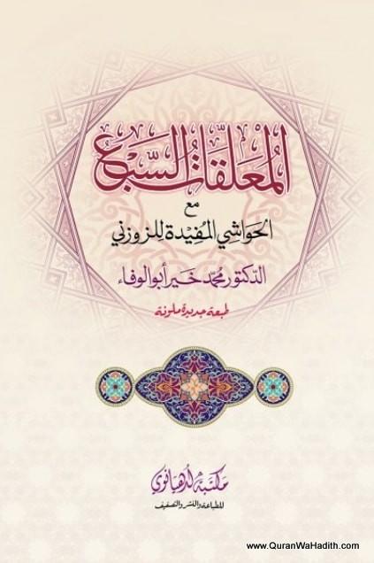 Saba Muallaqat Arabic, Maktaba e Ludhianvi, المعلقات السبع