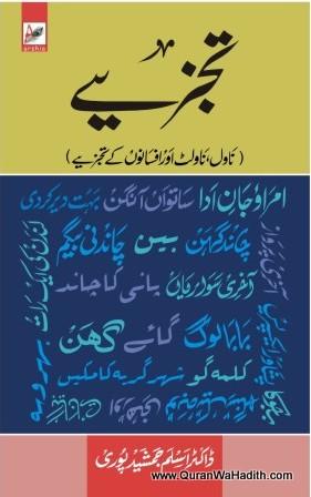Tajziye: Novel, Novelet Aur Afsano Ke Tajziye, تجزیے ناول نولٹ اور افسانوں کے تجزیے
