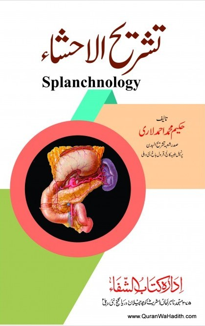 Tashreeh ul Ahisha, Splanchnology Urdu, تشریح الاحشاء, اسپلینکنولوجی