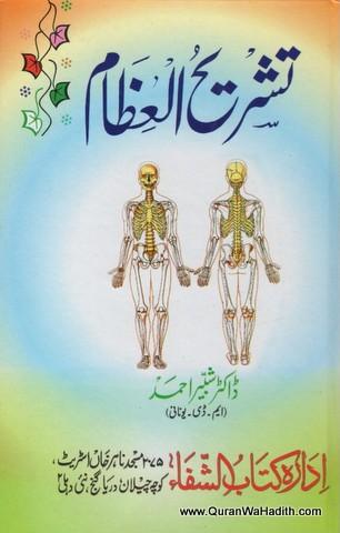 Tashreeh ul Azam, تشریح العظام