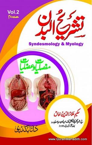 Tashreehul Badan, Vol 2, Syndesmology and Myology, تشریح البدان, مفصلیات و عضلیات