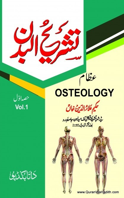 Tashrih ul Badan, Vol 1, Osteology Urdu, تشریح البدان, عظام, اوسٹیولوجی