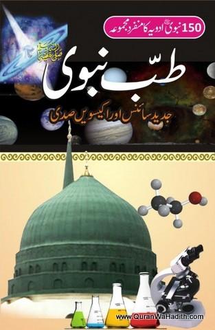 Tibb e Nabvi Jadeed Science Aur Ikkisvi Sadi, طب نبوی جدید سائنس اور اکیسویں صدی