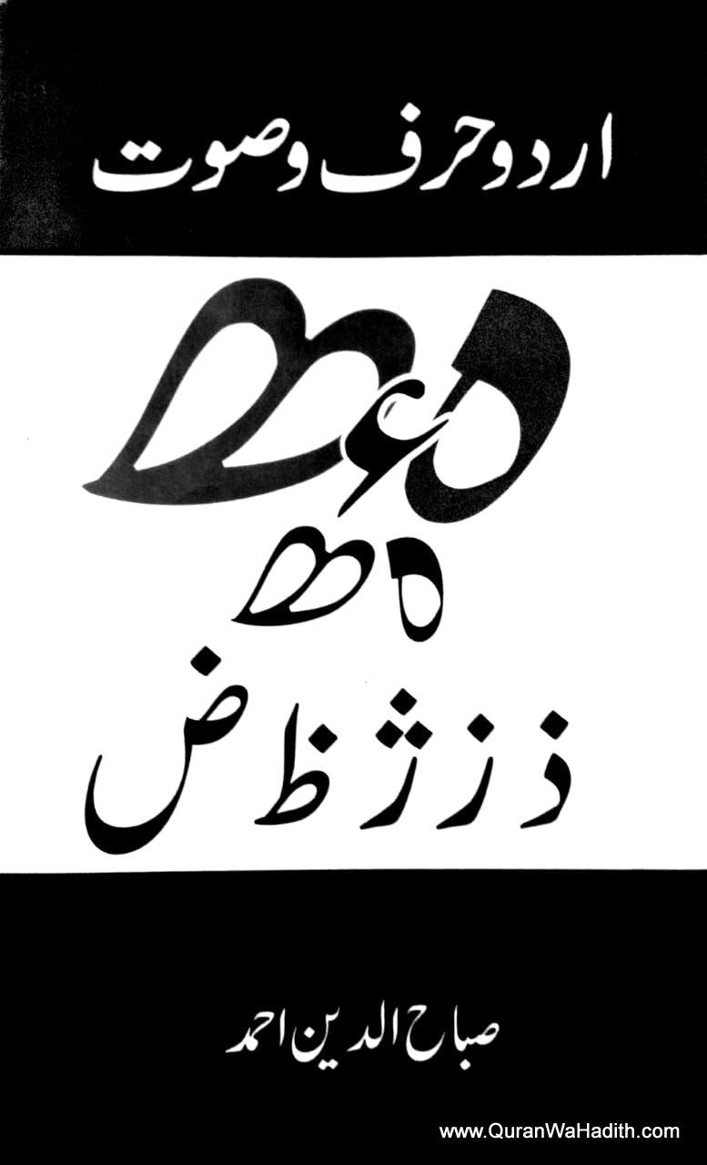 Urdu Harf e Wusat, اردو حرف وصوت