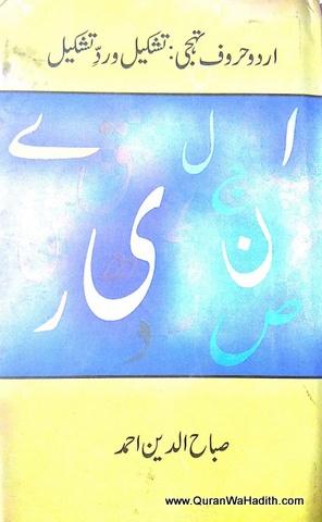 Urdu Haroof e Tahaji, Tashkeel wa Radd e Tashkeel, اردو حروف تہجّی, تشکیل وردتشکیل