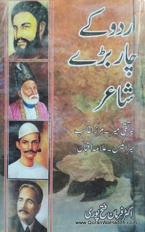 Urdu Ke Char Bade Shayar