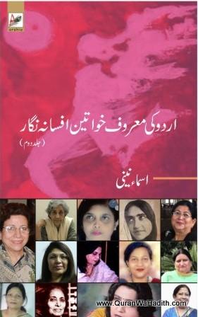 Urdu Ki Maroof Khawateen Afsana Nigar