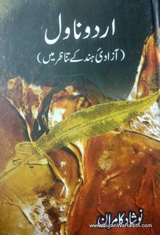 Urdu Novel Azadi e Hind Ke Tanazur Mein