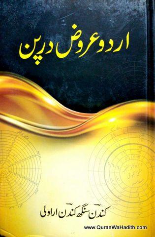 Urdu Urooz Darshan, اردو عروض درپن