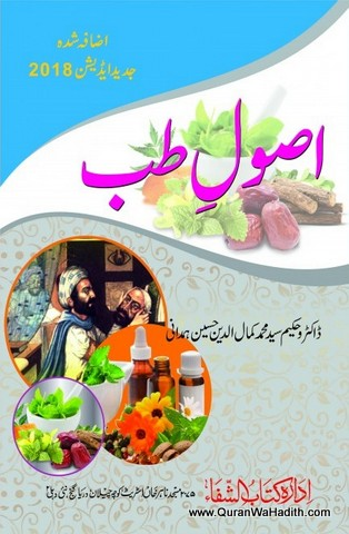 Usool e Tibb, Revised Edition, اصول طب