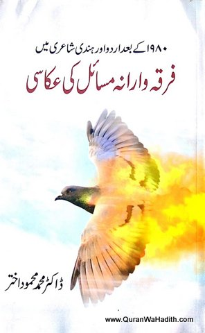 1980 Ke Baad Urdu Aur Hindi Shayari, ١٩٨٠ کے بعد اردو اور ہندی شاعری میں فرقہ وارانہ مسائل کی عکاسی