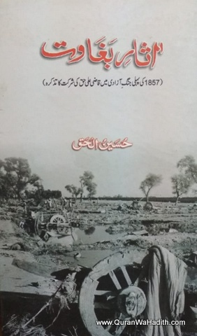 Aasar e Baghawat, آثار بغاوت، ١٨٥٧ کی پہلی جنگ آزادی میں قاضی علی حق کی شرکت کا تذکرہ