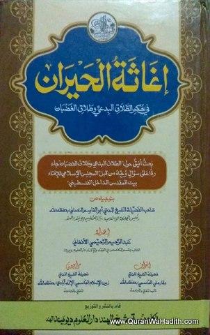 Agasatul Hairan Fi Huksm ul Talaq, اغاثۃ الحیران فی حکم الطلاق البدعی و طلاق الغضبان