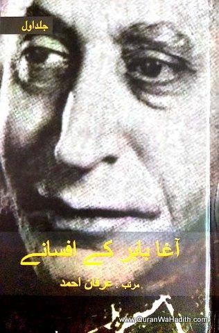 Agha Babar Ke Afsane, 2 Vols, آغا بابر کے افسانے